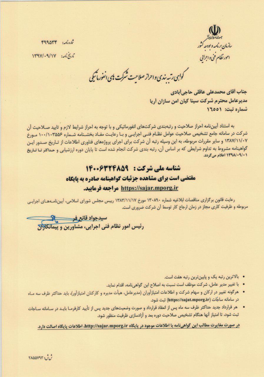 مجوز شورای عالی انفورماتیک کشور