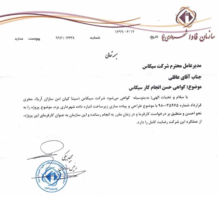 گواهی حسن انجام کار پروژه بیگ دیتای شهرداری یزد
